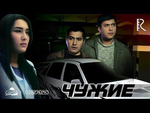 Чужие | Бегоналар (узбекфильм на русском языке) 2006