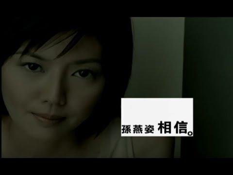 孫燕姿 Sun Yan-Zi - 相信 Believe (華納 Official 官方完整版MV)