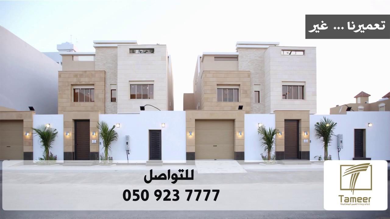 فلل راقية للبيع 450م2 في مدينة جدة ابحر الشمالية Youtube
