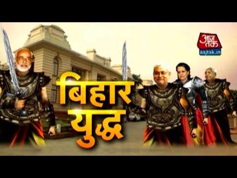 Bihar Elections: Nitish,