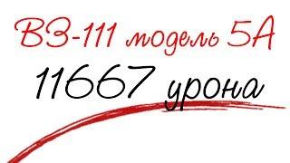 ВЗ 111 модель 5А | 11667 урона | WZ-111 model 5A - Ворлд оф танкс