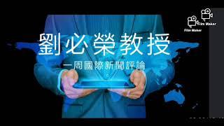 國際新聞評論/2021.01.26劉必榮教授一周國際新聞評論