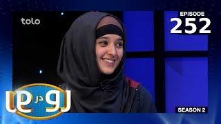 رو در رو - رسا در مقابل محمدی / Ro Dar Ro (Family Feud) Rasa VS Mohammadi - Ep 252