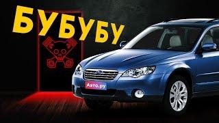 Subaru с пробегом: осчастливит или отправит в НОКАУТ?