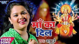 2017 का सबसे दर्द भरा देवी भजन - Anu Dubey - Maa Ka Dil - Jai Maa Bhawani - Superhit Hindi Hit Songs