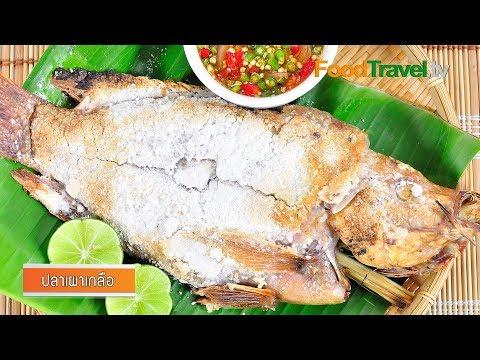 ปลาเผาเกลือ Salt Crusted Grilled Fish