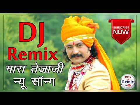 Tejaji new DJ  remix song आए होए mara tejaji ।। Rds 2018