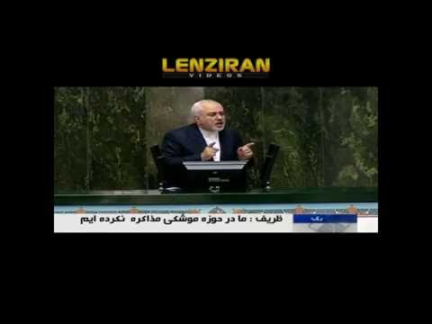 Zarif in Majlis : We will complain from US to International court in few days