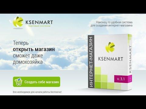 Интернет-магазин Ксенмарт / Ksenmart для CMS Joomla