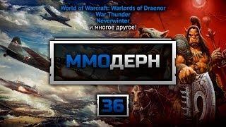 ММОдерн №36 [Новости ММО игр] - War Thunder, Shroud of the Avatar, Pathfinder Online, Neverwinter...