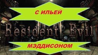 Мэддисон в Resident Evil HD Remaster