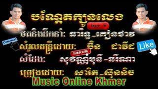 មានស្រីឆ្លងឆ្លើយស្រាប់ | Bon det kbon leng | បណ្ដែតក្បូនលេង ភ្លេងសុទ្ធតែប្រុស (Music Online Khmer)