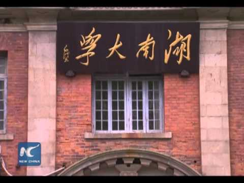 China's oldest academy