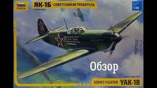 Обзор Як-1Б 1/48. Обзор. Звезда 4817