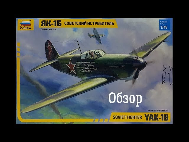 Обзор Як-1б - Звезда 1:48