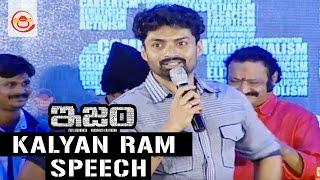 Kalyan Ram Speech at ISM Audio Launch - Kalyan Ram, Aditi Arya,Jagapati Babu - Puri Jagannadh