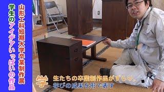 山形工科短期大学校 第21期生 卒展(H31.3.9~10)