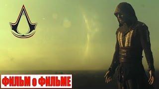 """Кредо Убийцы [2017] Фильм о Фильме """"Прыжок Веры"""""""