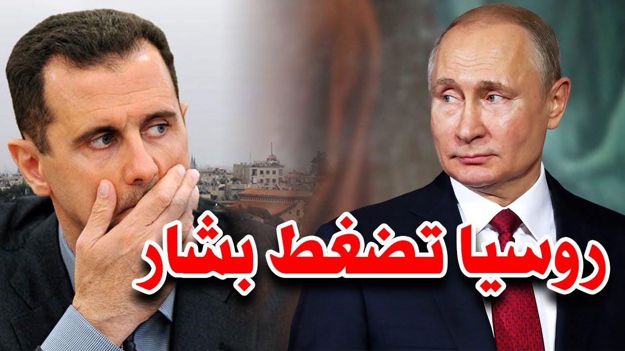 روسيا تضغط على بشار الأسد وتدفعه للتراجع عن هذا القرار المصيري.. إليك ما حدث