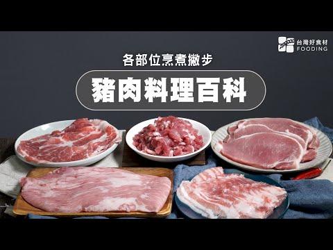 【餐桌上的肉蛋魚】豬肉料理百科,圖解豬肉5部位烹煮撇步