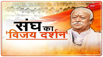 Vijayadashmi के साथ-साथ आज RSS का 96th Foundation Day, Mohan Bhagwat करेंगे संबोधित | Hindi News