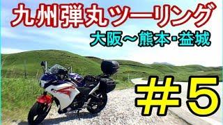 モトブログ 九州弾丸ツーリング⑤ 阿蘇 別府 熊本 フェリーさんふらわあ弾丸