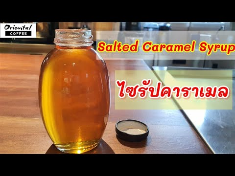 Salted Caramel Syrup ไซรัปคาราเมล ใช้วัตถุดิบแค่ 3 อย่าง แถมด้วยเมนู #นมสดคาราเมล พร้อมดื่ม