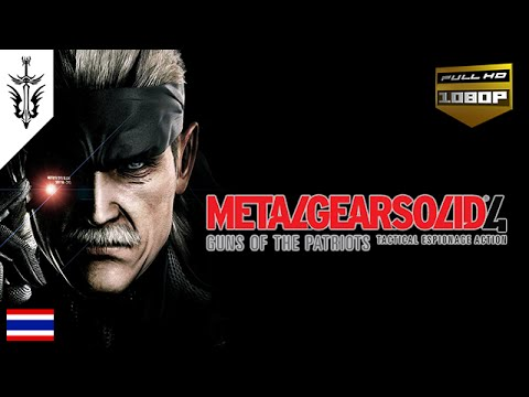 BRF - Metal Gear Solid 4 : Guns of the Patriots