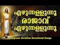 Download Ezhunnallunnu Rajavu | എഴുന്നള്ളുന്നു രാജാവെഴുന്നള്ളുന്നു | Christian Devotional Songs Malayalam MP3 song and Music Video