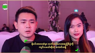 Actor Kaung Khant to Hold Wedding Reception In November thumbnail