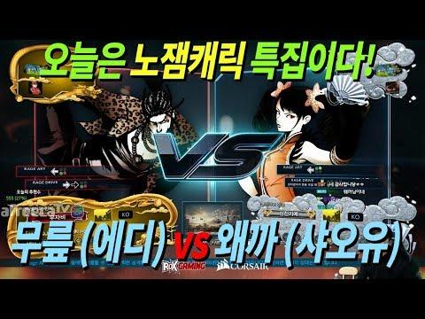 2018/02/20 Tekken 7 FR Rank Match! Knee (Eddy) vs Weka (Xiaoyu)