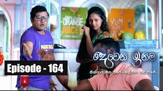 Deweni Inima | Episode 164 21st September 2017 Thumbnail