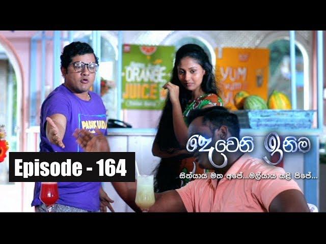 Deweni Inima   Episode 164 21st September 2017