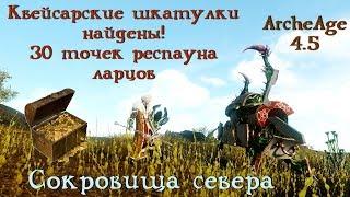 ArcheAge 4.5. 30 точек респа Квейсарских шкатулок (Брошенных ларцов). Ищем сокровища севера!