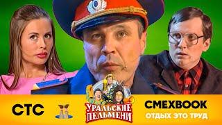 СМЕХBOOK   Отдых это труд   Уральские пельмени