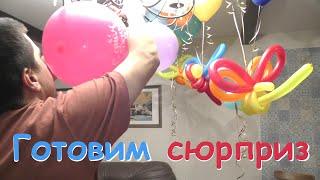 Влог:  Наряжаем дом к дню рождения сына / обзор товаров для праздника / детского дня рождения / vlog