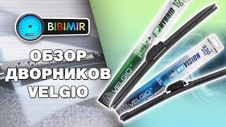 Обзор линейки щеток стеклоочистителя Velgio