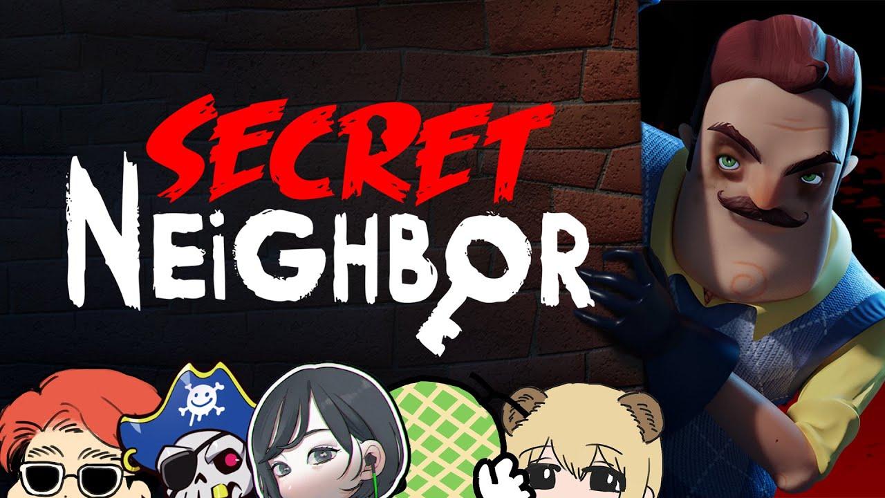 子供を食べるホラーゲームを大きい大人達でやる - Secret Neighbor【KUN】