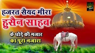Ghode Ka Waqia | तारागढ़ दरगाह अजमेर | हजरत सैयद मीरा हुसैन साहब के घोड़े की मजार का पूरा नजारा
