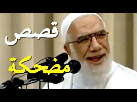 اجمل 4 قصص مضحكة وطريفة مع الشيخ عمر عبد الكافي thumbnail