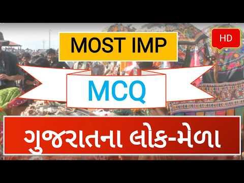 Gujarat na mela | Gujarat na lok mela | Belif study material