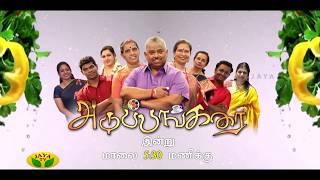 Official Promo | Jaya TV