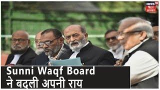 Ayodhya Verdict | Sunni Waqf Board का बड़ा बयान, नहीं डालेंगे Review Petition