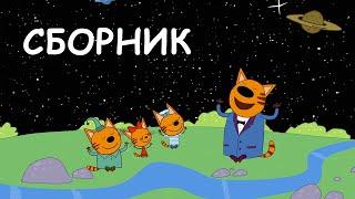 Три кота Сборник космических серий Мультфильмы для детей 0