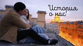 История о нас(Я хочу любить тебя в прошлой и будущей жизни. Хочу видеть твою улыбку, когда мы, обнявшись, стоим у обрыва...., 2015-10-26T15:03:39.000Z)