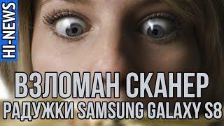 Правда о защите Samsung Galaxy S8. DJI Spark - новый видео дрон и карманный принтер с AR  | HI-NEWS.
