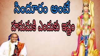 సిందూరం అంటే హనుమకి ఎందుకీ ఇష్టం Brahma Sri Chaganti Latest Pravachanam By Telugu Bhakti Pravachanam