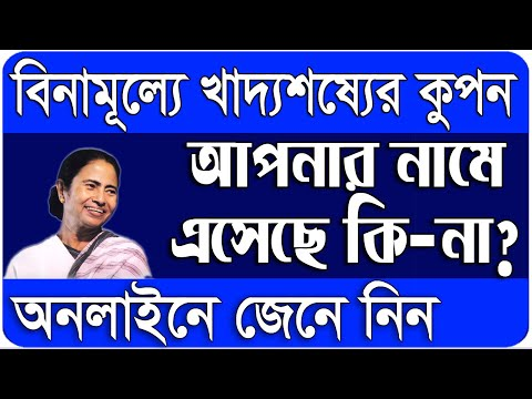 How To Get Digital Ration Card Coupon Details Online | Khadya Sathi Coupon in West Bengal 2020