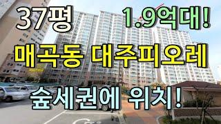 [부동산경매물건]광주광역시 북구 매곡동 492, 매곡동…