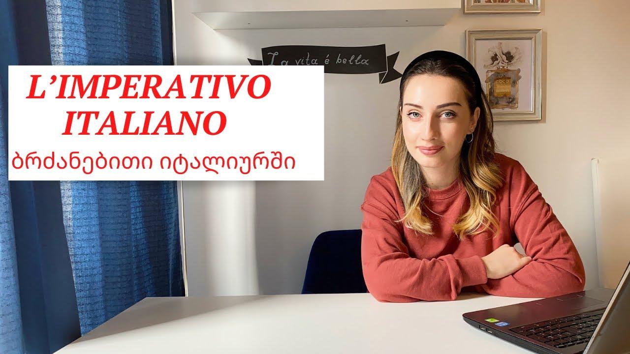 A2 - L'imperativo italiano - ბრძანებითი იტალიურში